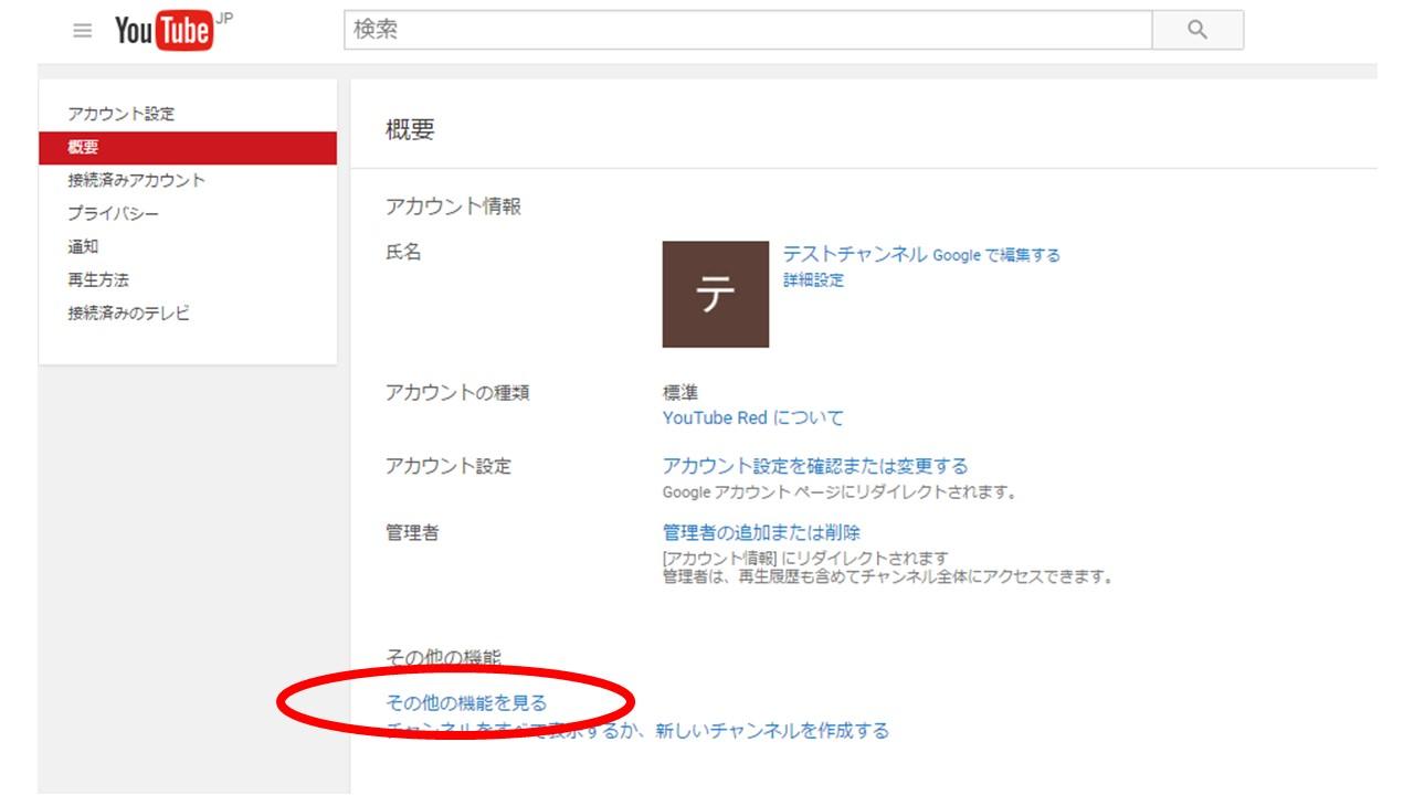解除 youtube 非 表示