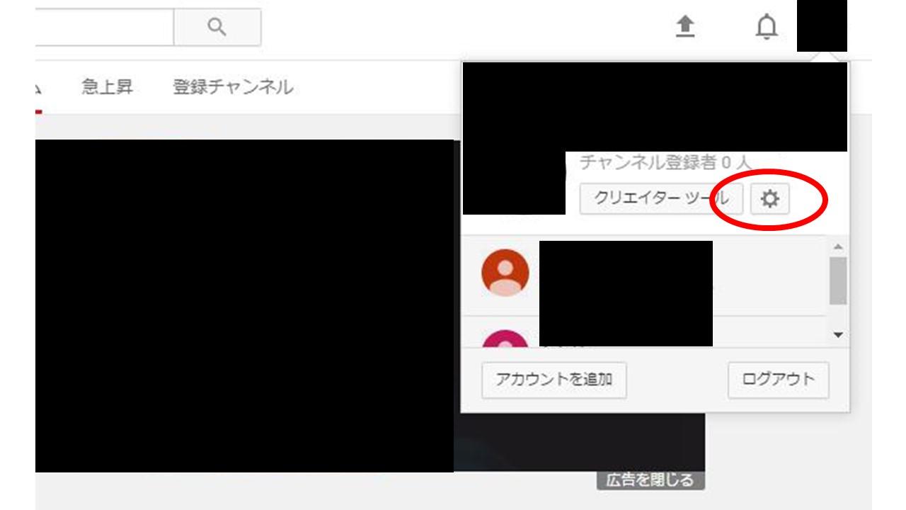 YouTubeトップページから設定画面へ