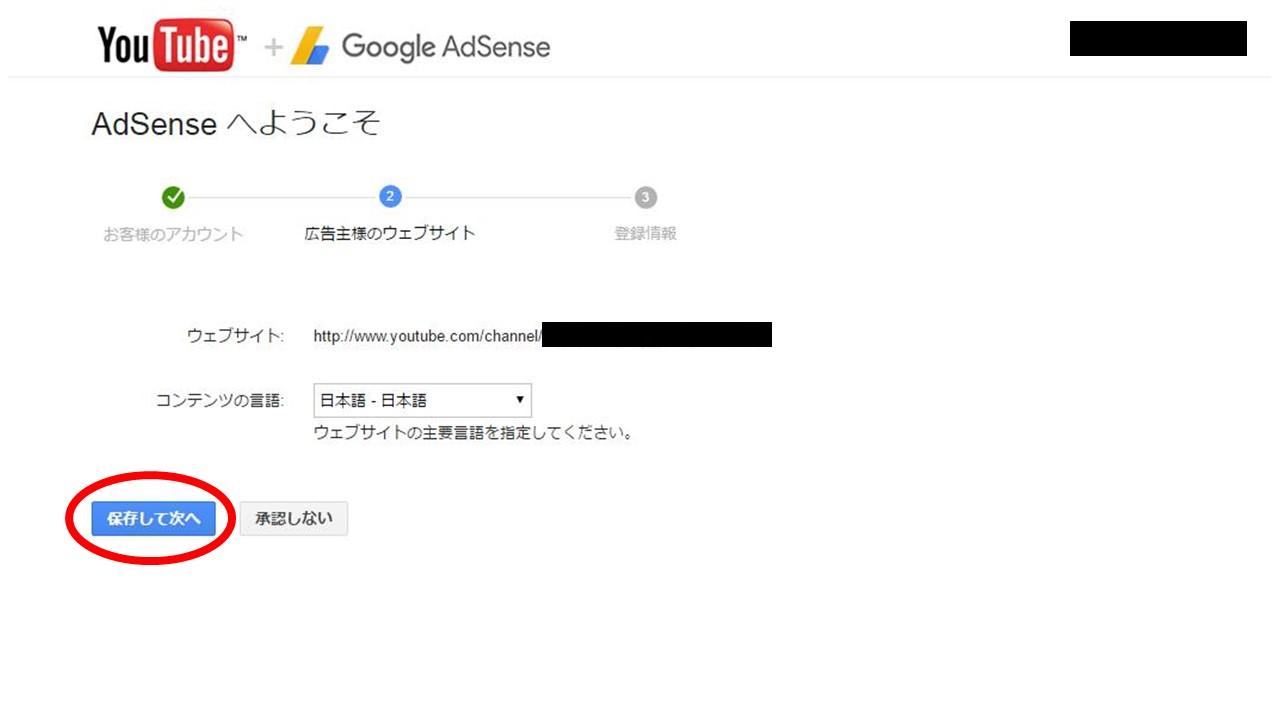 YouTubeアカウントとGoogleアドセンスを連携