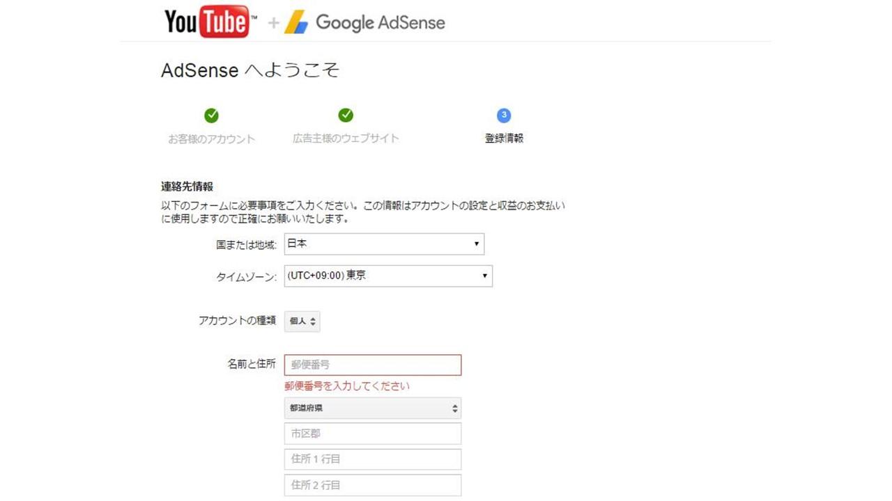 Googleアドセンス 連絡先情報の登録