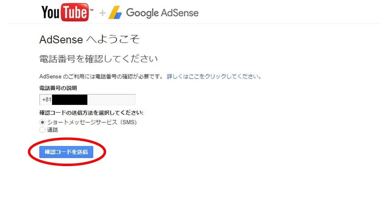 Googleアドセンス 電話番号の確認