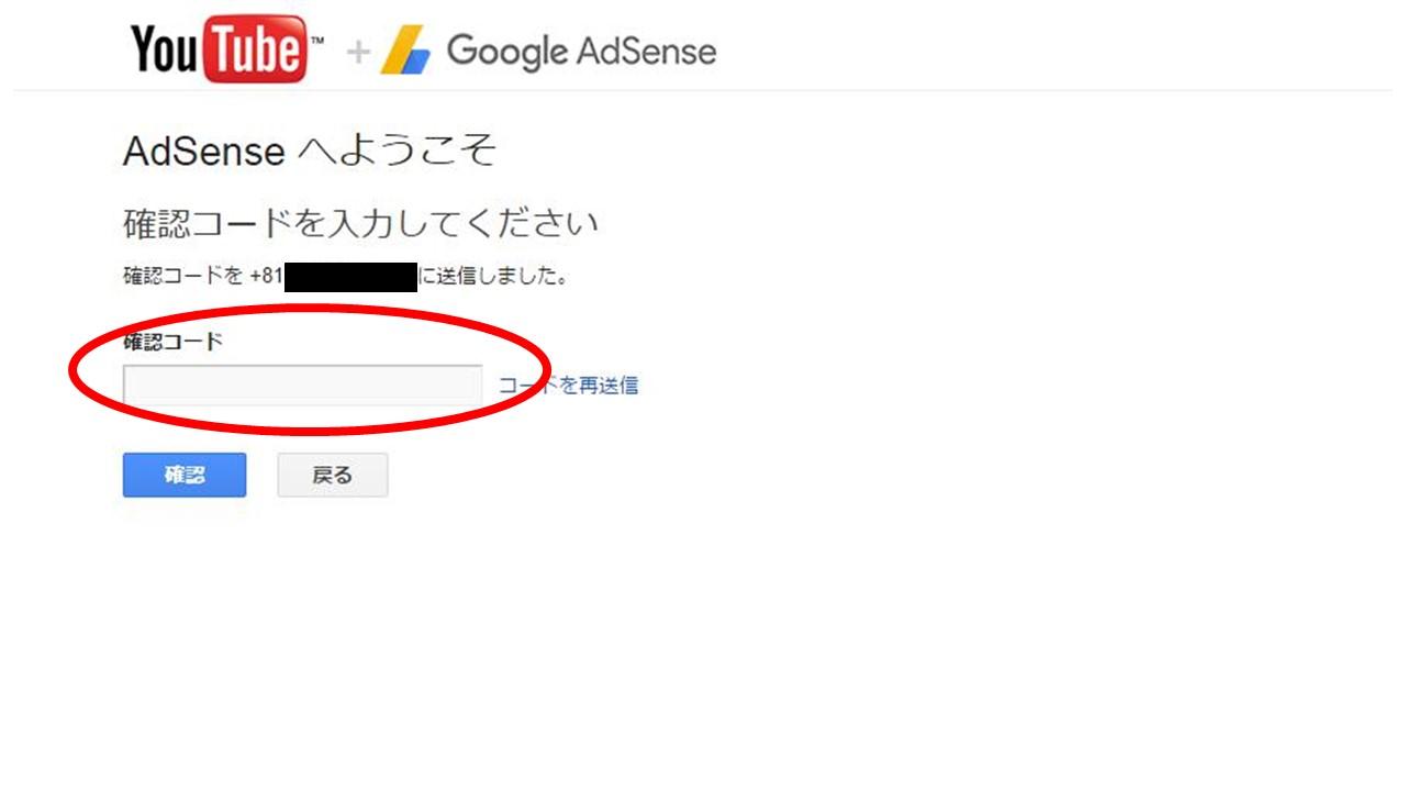 Googleアドセンス 確認コードの入力
