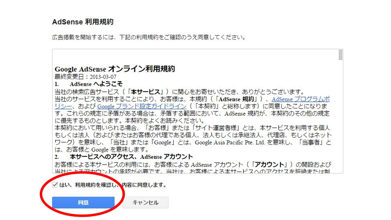 Googleアドセンス 利用規約への同意