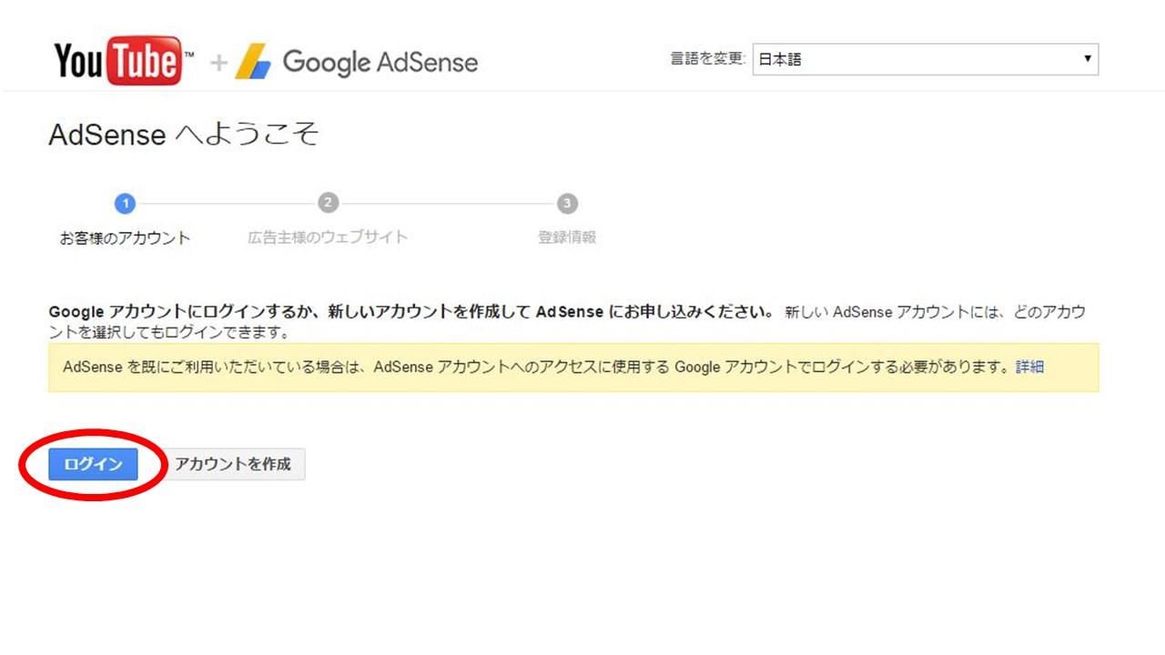 Googleアドセンスへようこそ