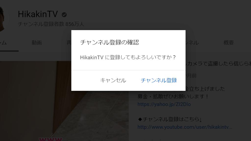 YouTubeのチャンネル登録用URLをクリックした時の画面