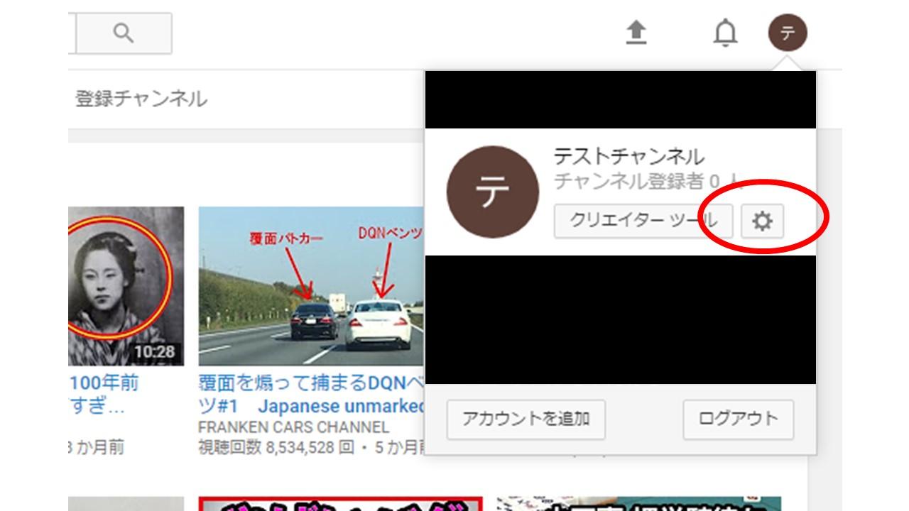 YouTube ホーム画面