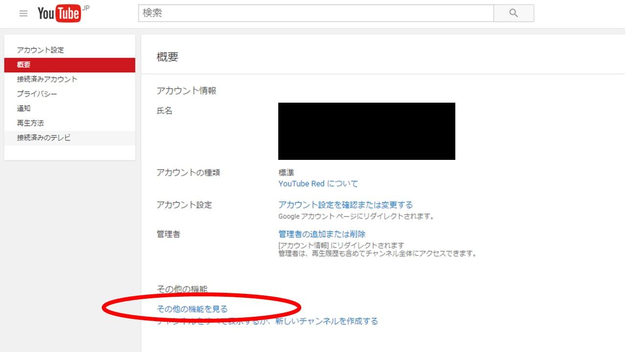 YouTube アカウント設定画面