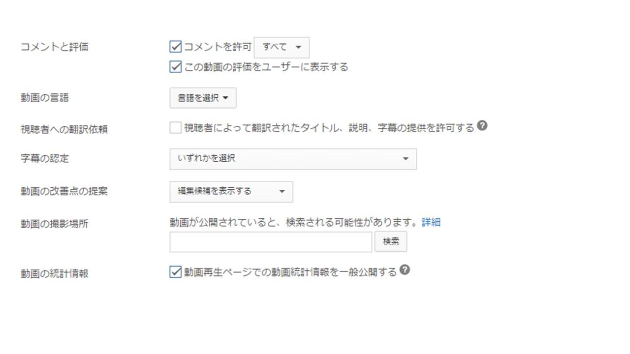YouTube アップロードのデフォルト設定