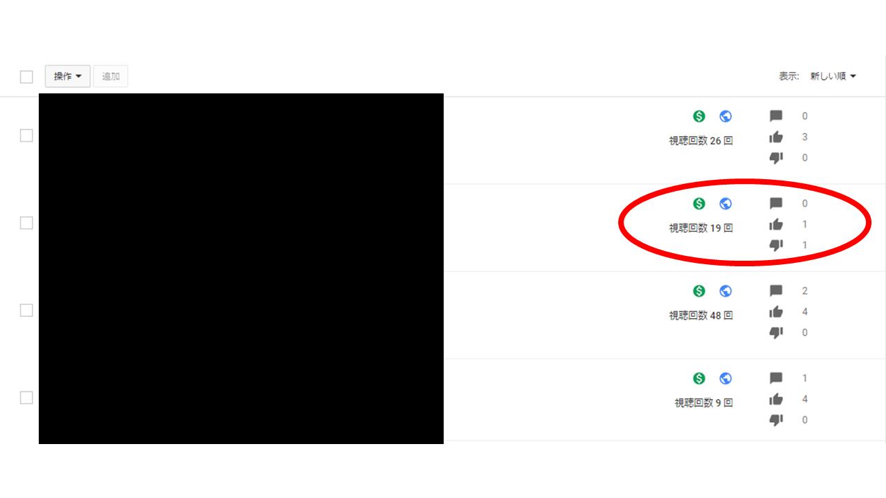 YouTube 緑の$マークへ回復