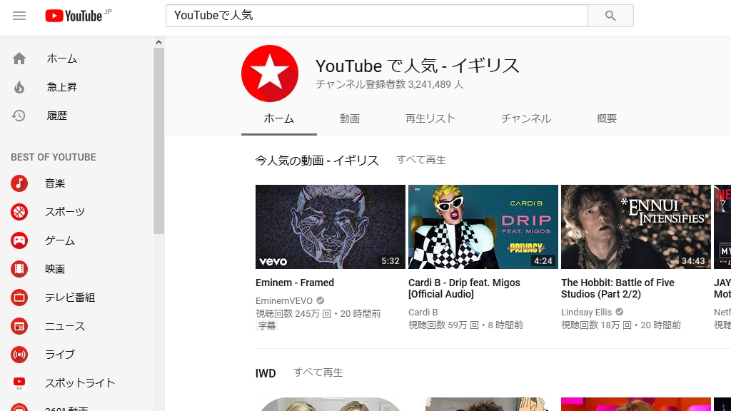 YouTubeで人気 - イギリス