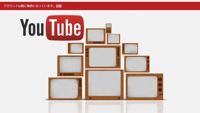 YouTubeのアカウント停止・チャンネル削除画面