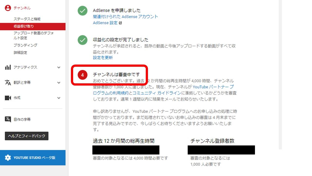 2018年5月1日のYouTube収益審査状況