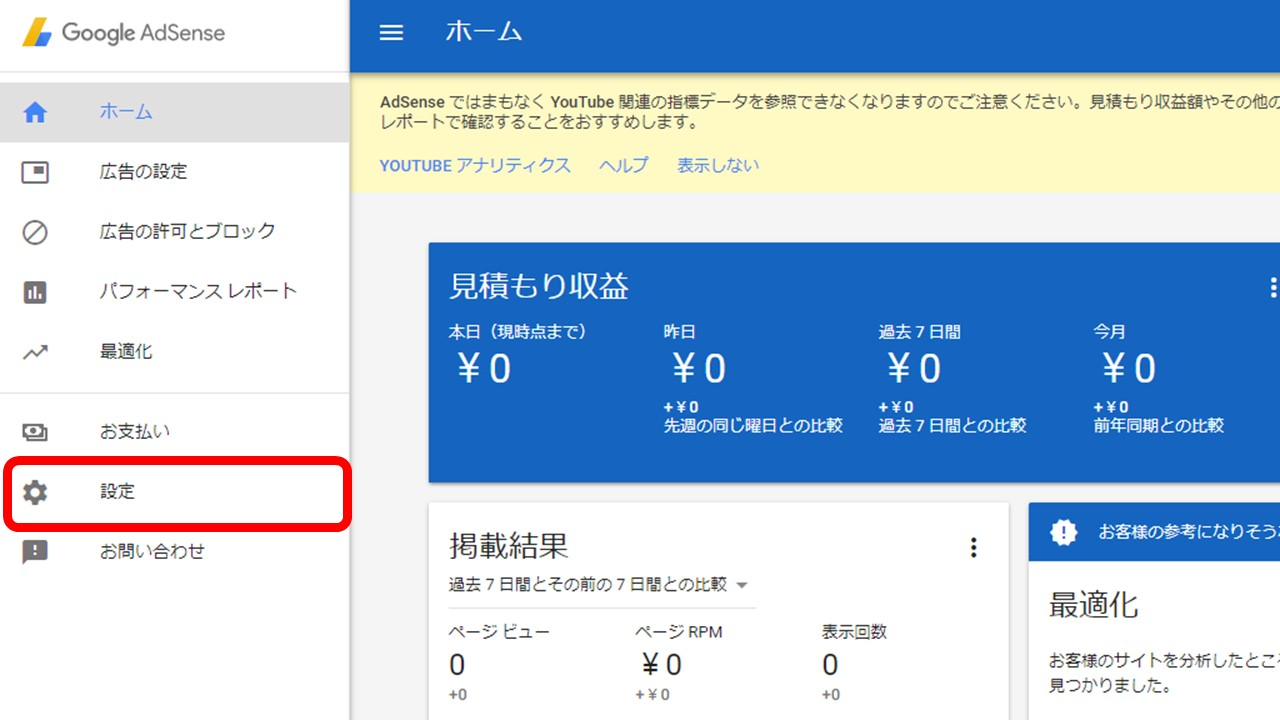 Googleアドセンス ホーム画面