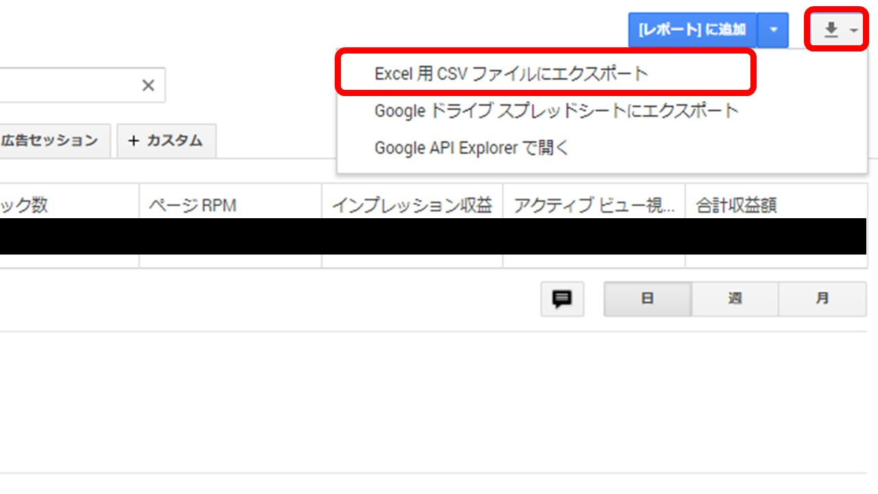 Googleアドセンス レポートのエクスポート