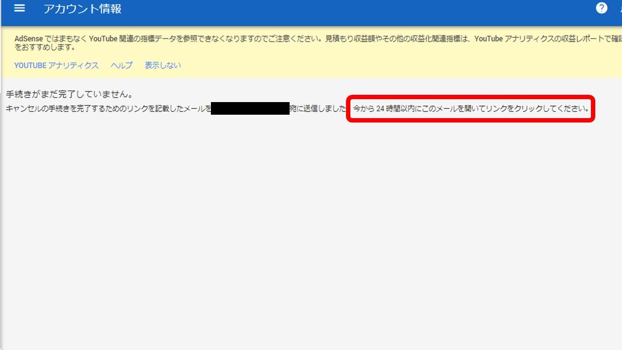 Googleアドセンス アカウントキャンセルメールの送信