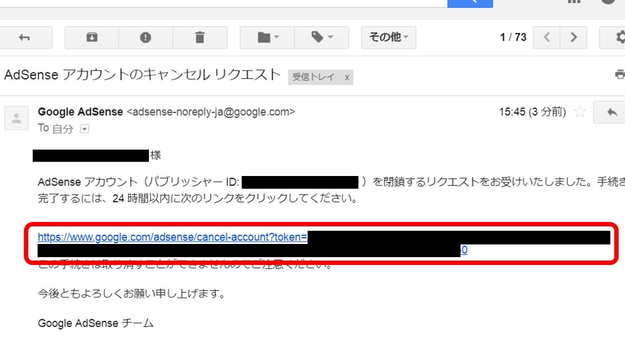 Googleアドセンス アカウントのキャンセルリクエスト