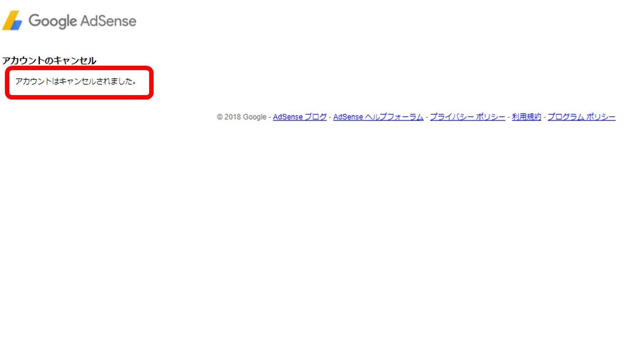 Googleアドセンス アカウントのキャンセル完了