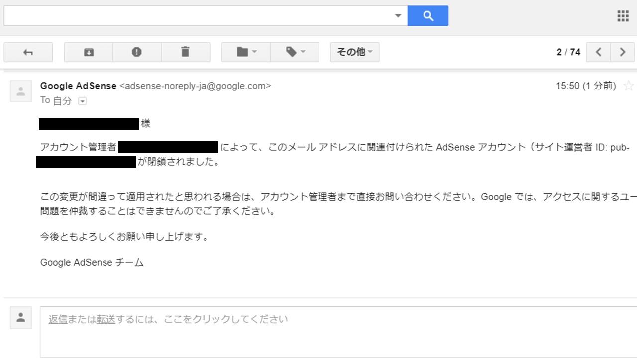 Googleアドセンス アカウントのキャンセル完了メール