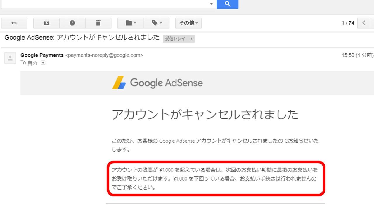 Googleアドセンス アカウントがキャンセルされました