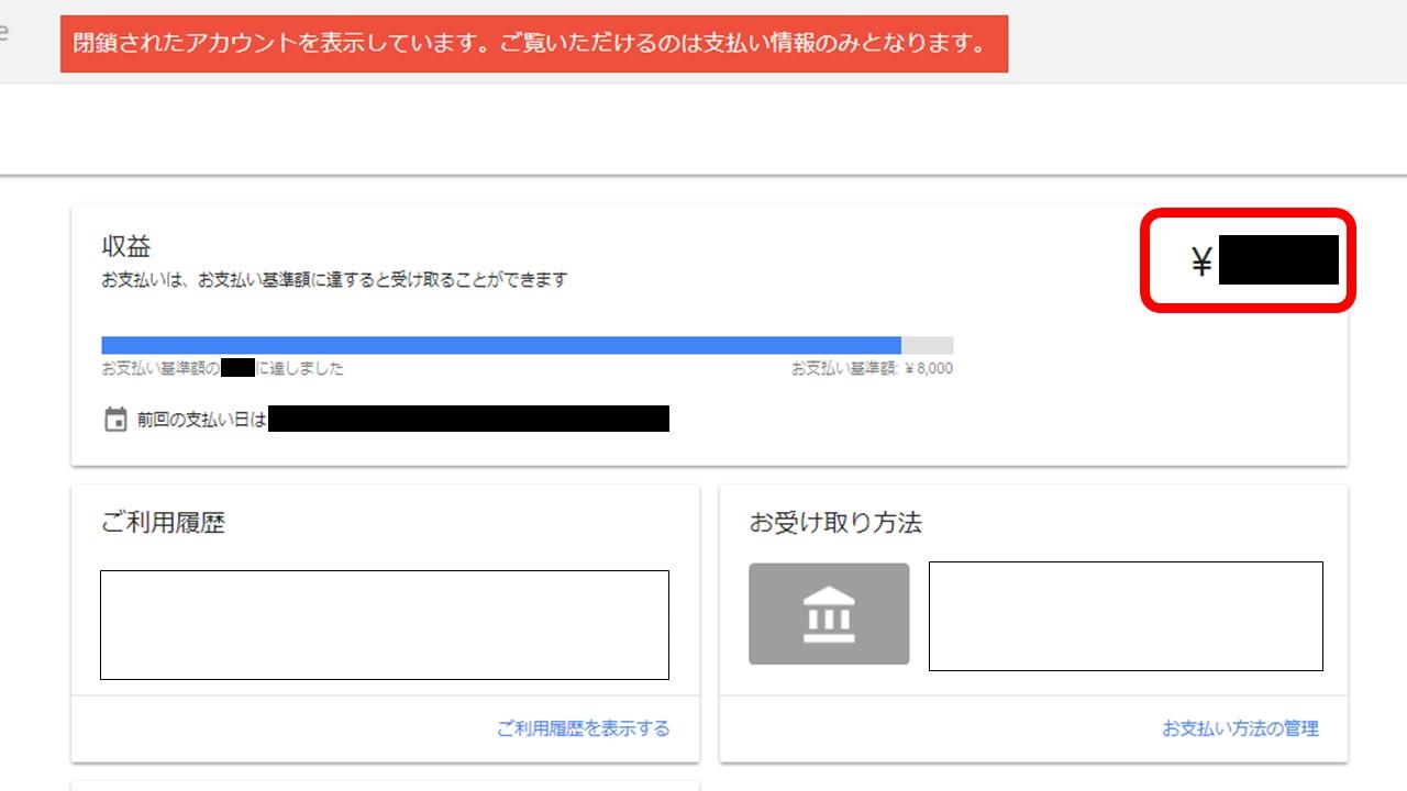 閉鎖されたGoogleアドセンスの支払い情報画面