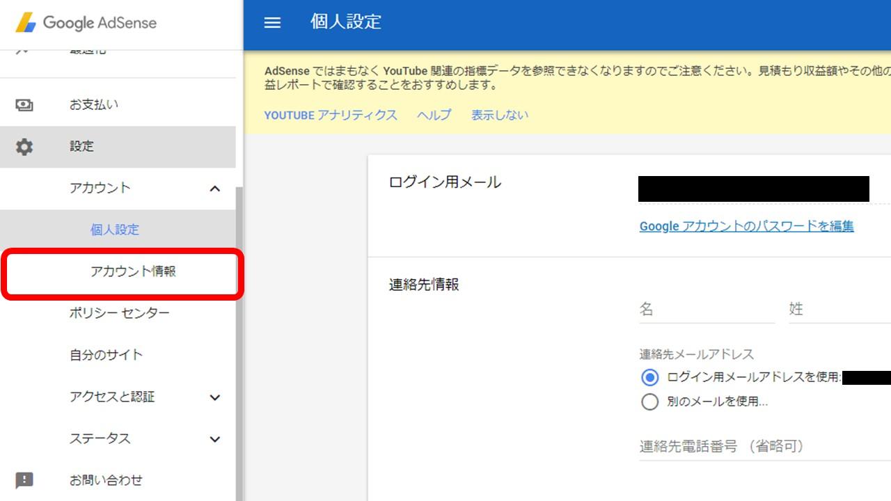 Googleアドセンス アカウント情報