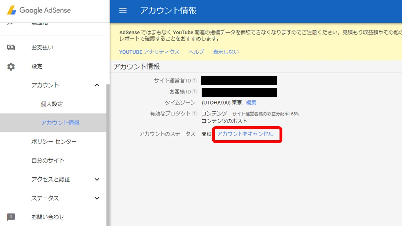 Googleアドセンス アカウントをキャンセル