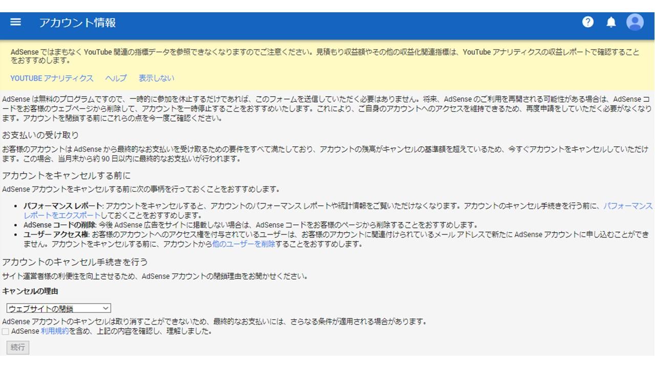 Googleアドセンス アカウントキャンセル前の注意事項