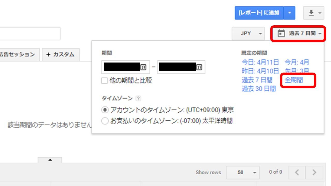 Googleアドセンス レポート期間を選択