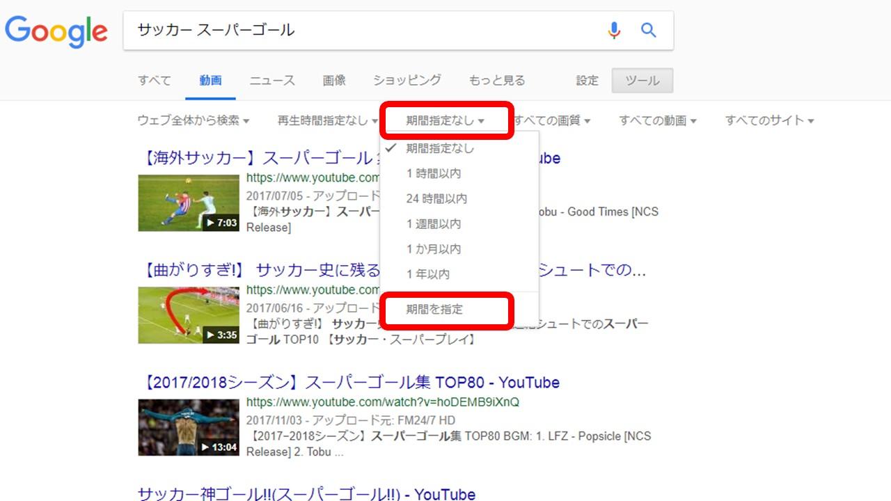 Googleの動画検索画面