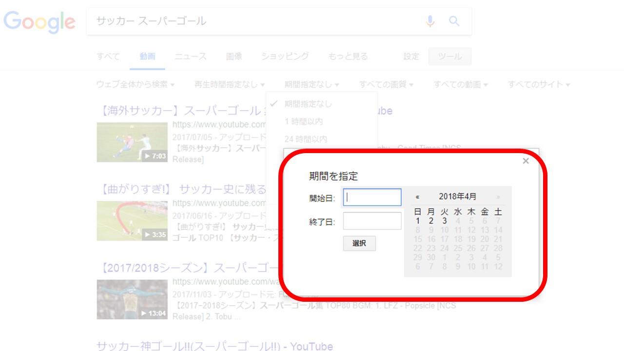 Googleの動画検索で期間を指定