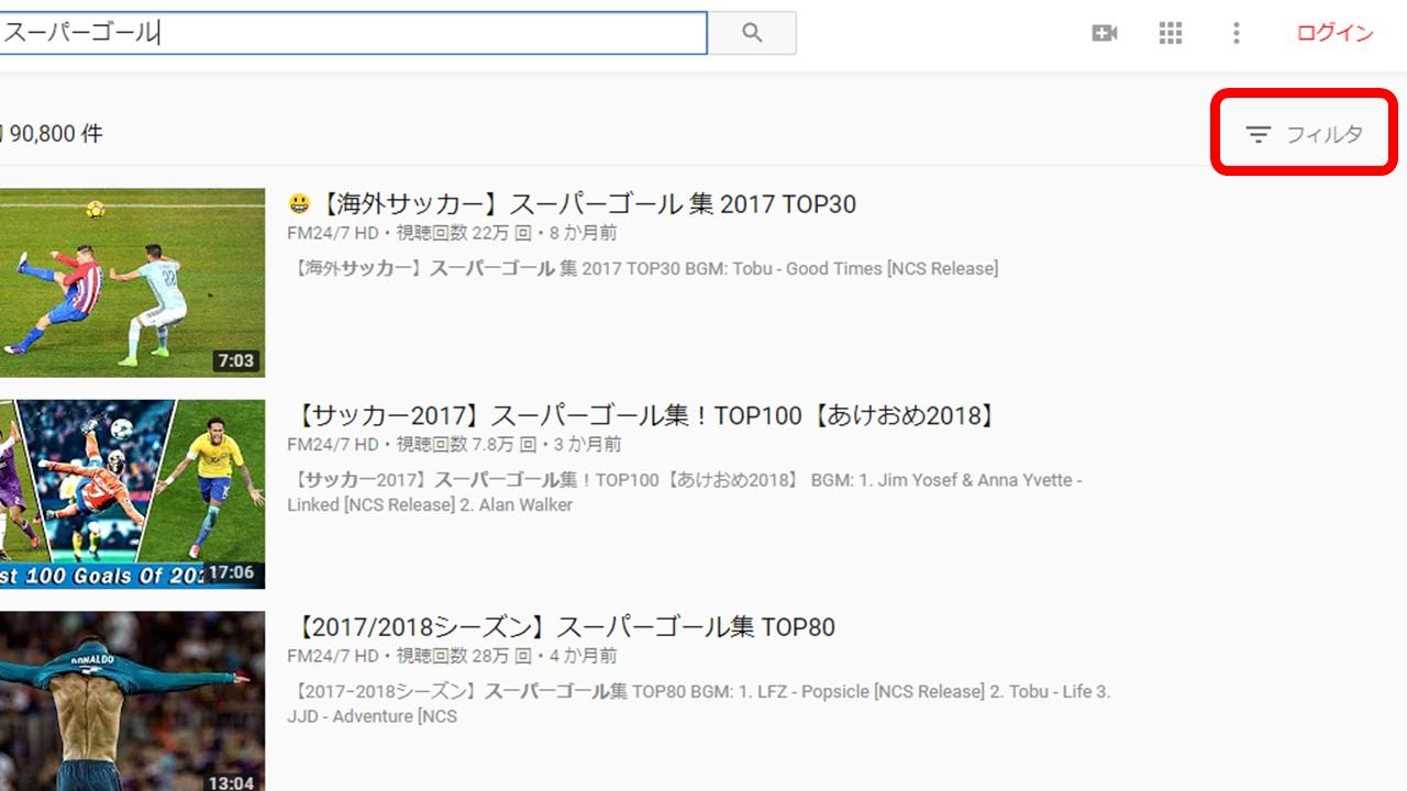 YouTube検索でフィルタ機能を使う