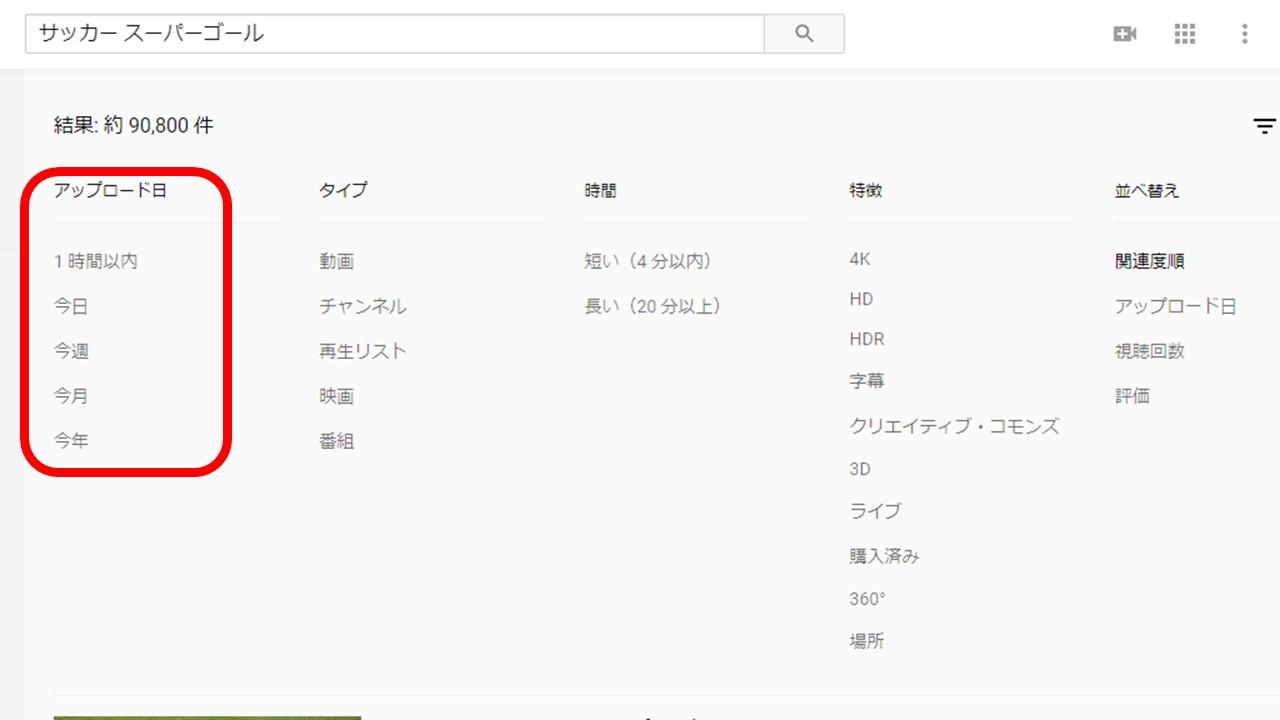 YouTube検索の「アップロード日」でフィルタ