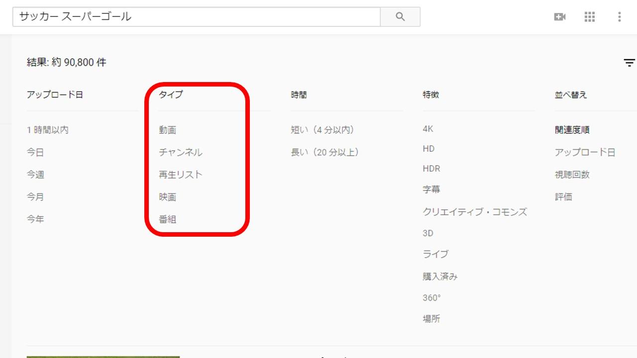 YouTube検索の「タイプ」でフィルタ