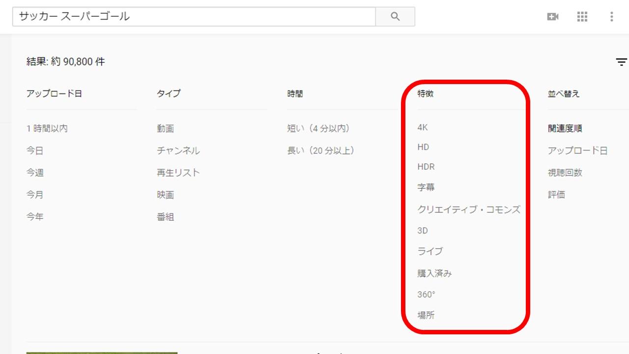 YouTube検索の「特徴」でフィルタ