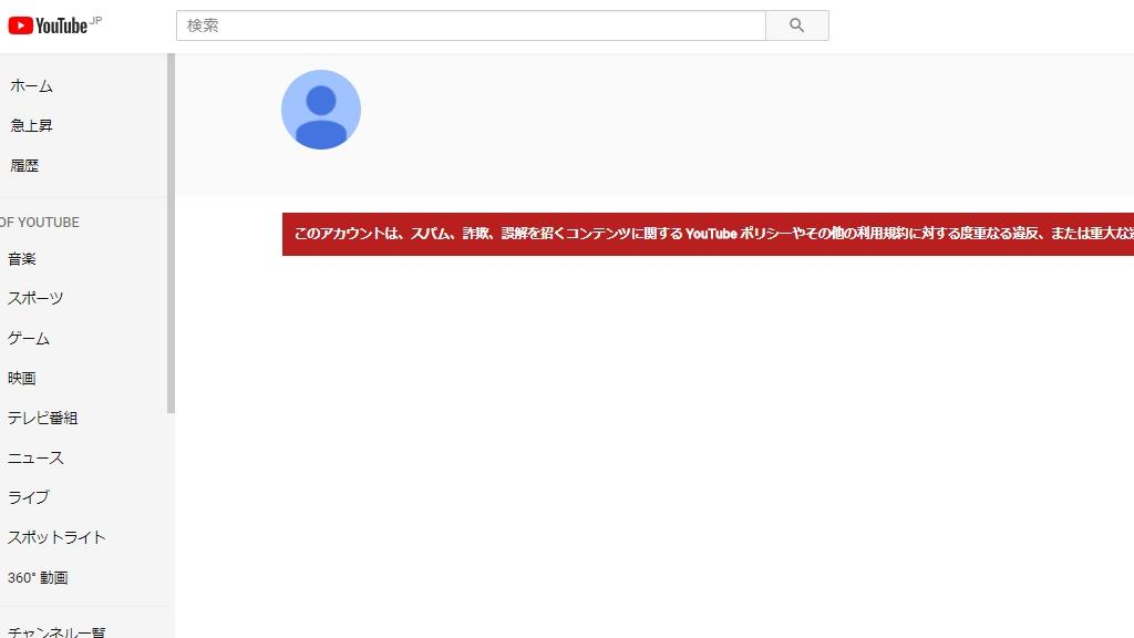 YouTubeアカウントの停止画面
