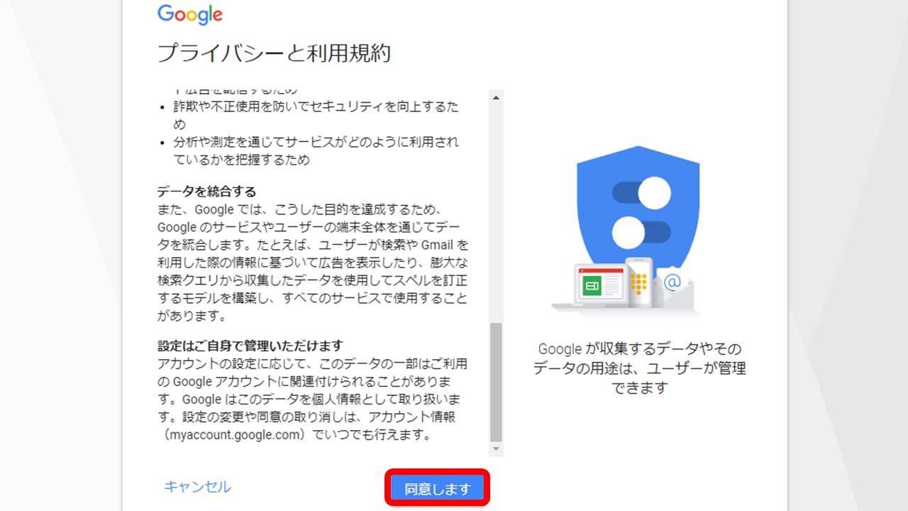 Gmail プライバシーと利用規約