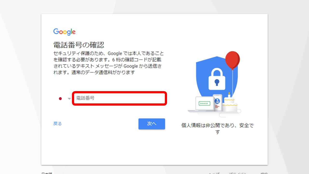 Gmail 電話番号の確認