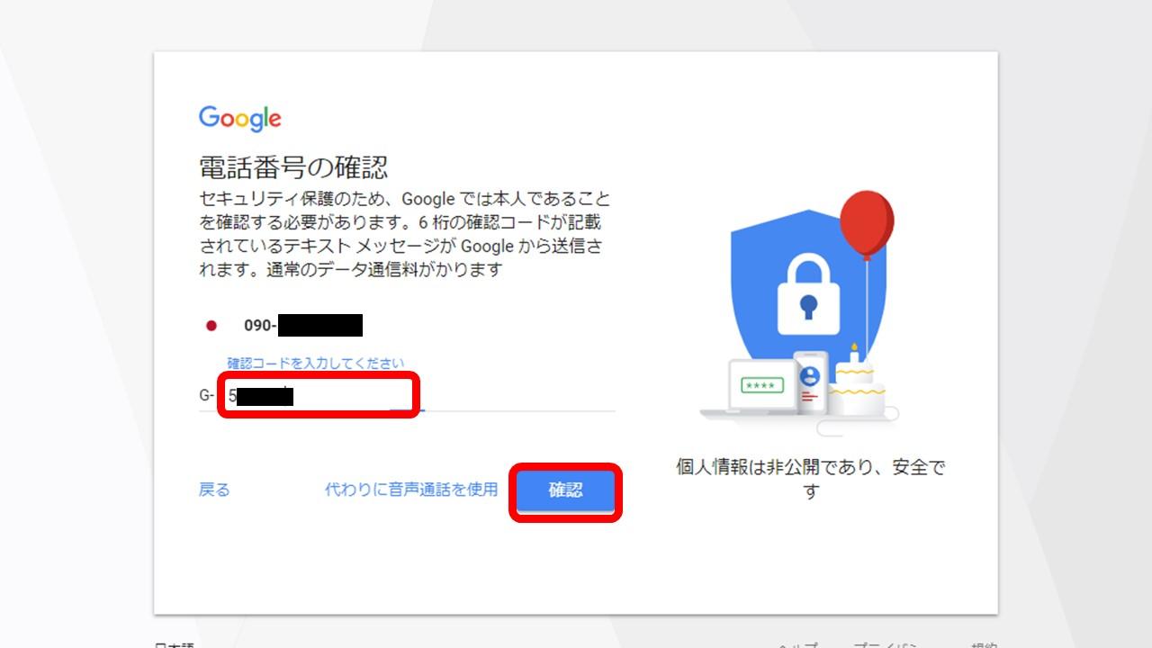 Gmail 確認コードの入力