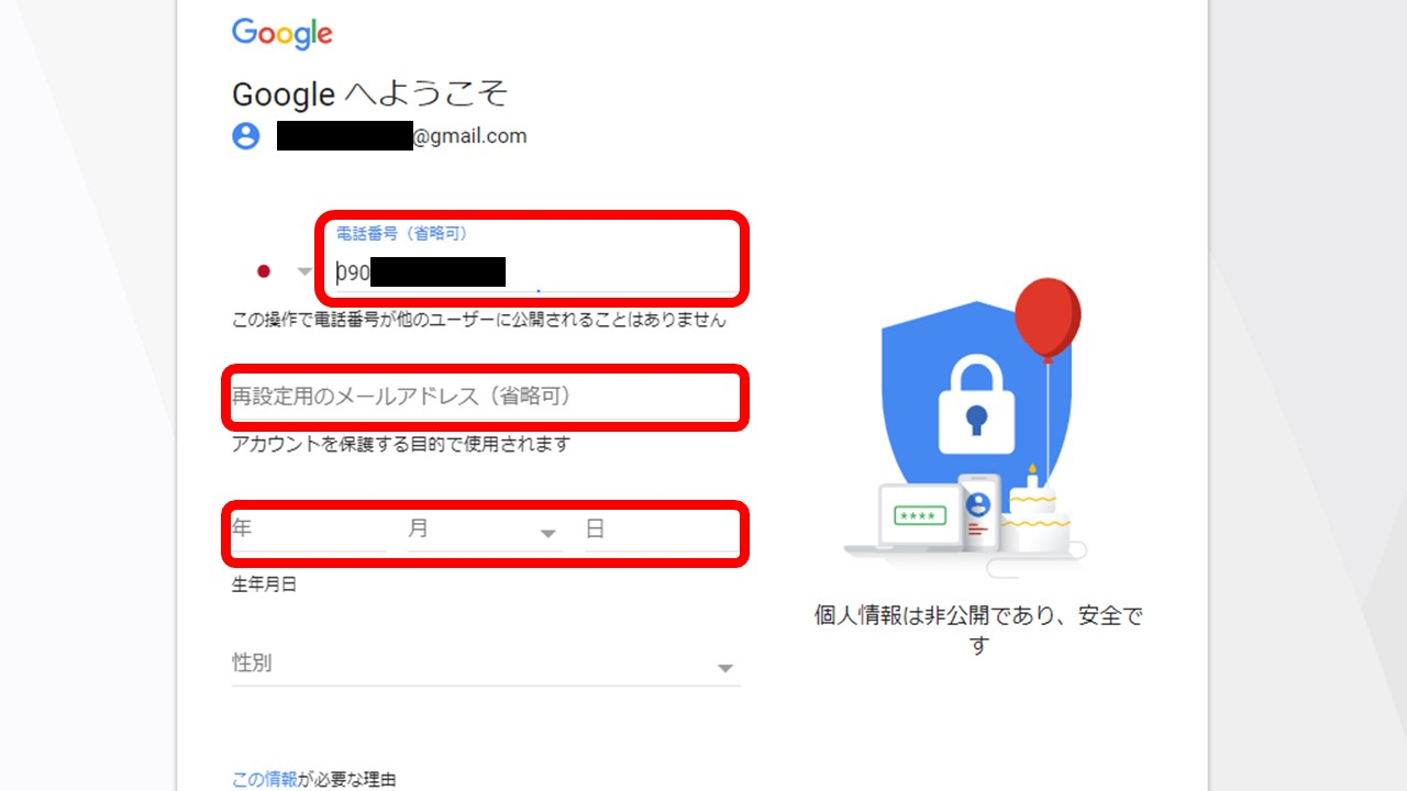 Gmail 電話番号・メールアドレス・生年月日