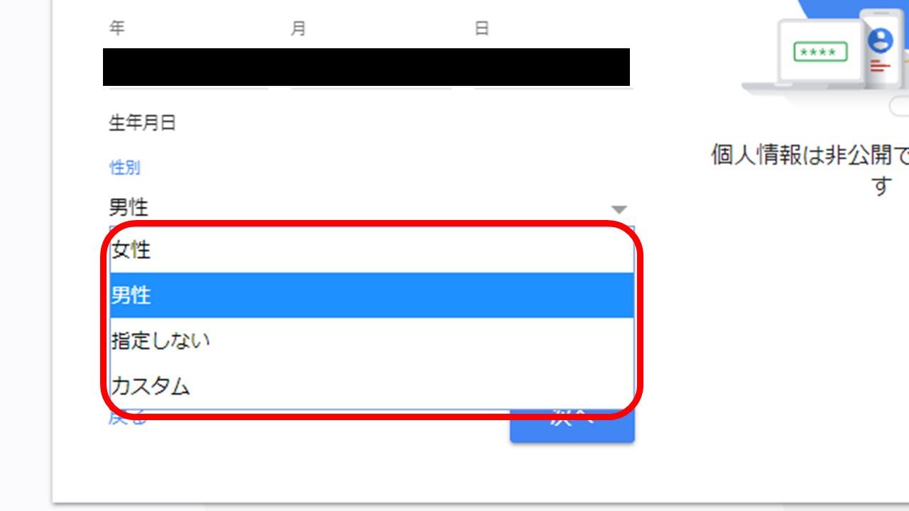 Gmail 性別の入力