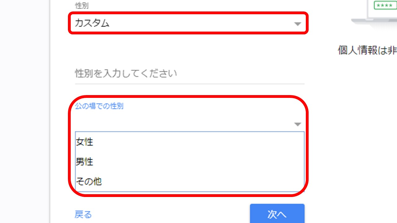 Gmail 性別で「カスタム」が選択可能に!