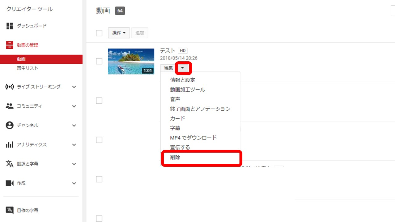YouTube動画を個別で削除する方法