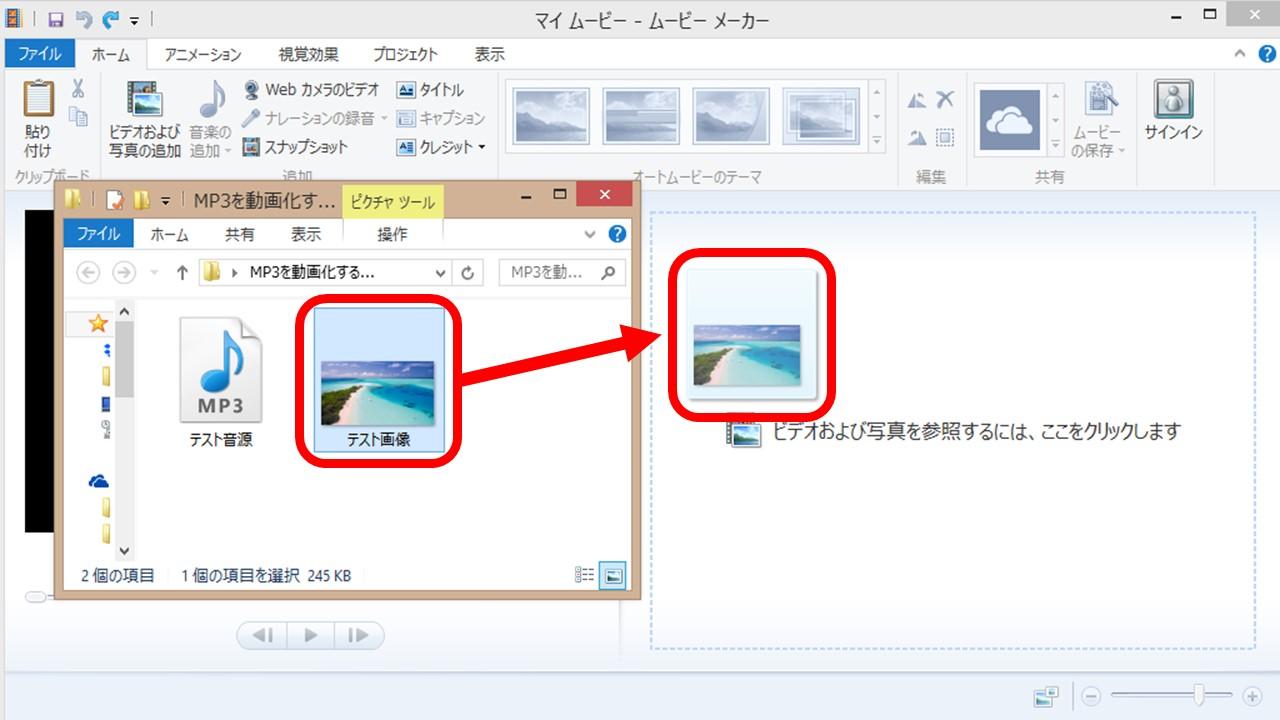 Windowsムービーメーカーに画像をドラッグ&ドロップ