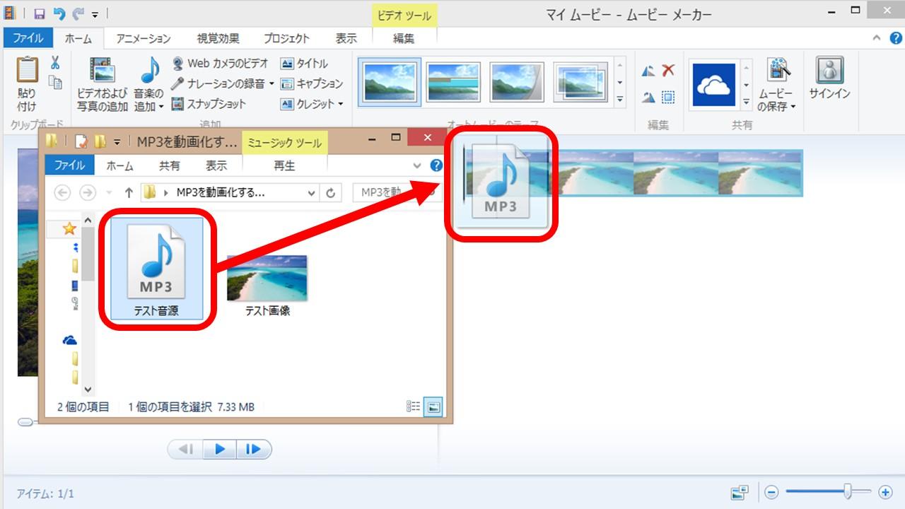 WindowsムービーメーカーにMP3ファイルをドラッグ&ドロップ