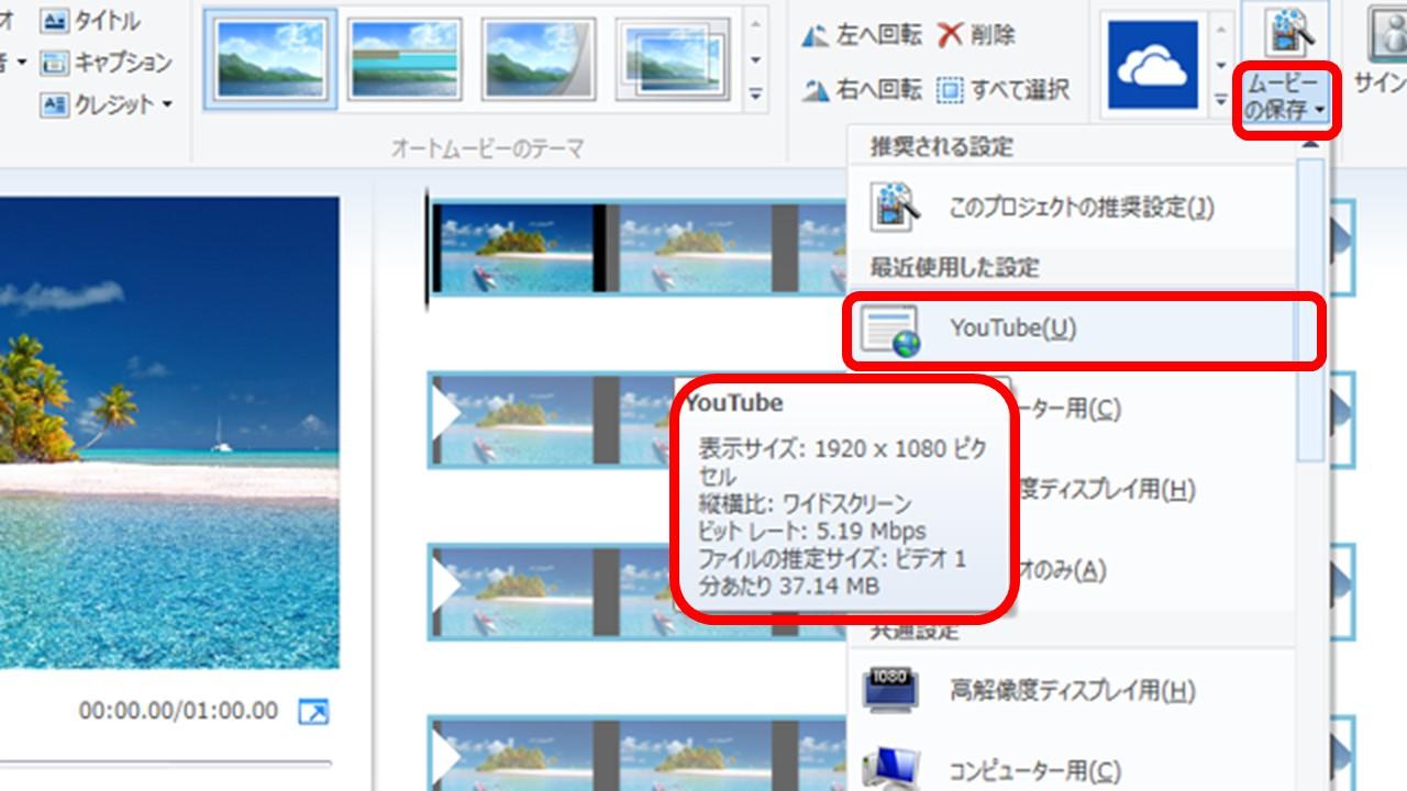 Windowsムービーメーカーの動画保存形式