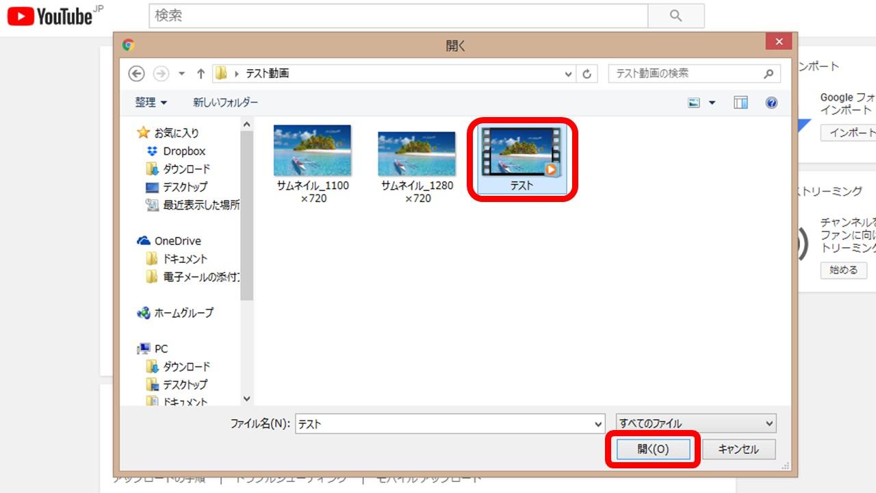 アップロードするファイルを選択して「開く」