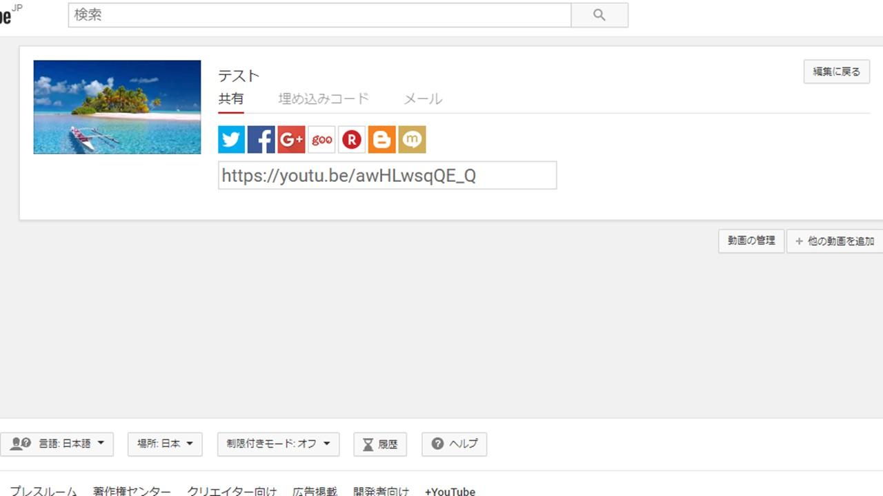 YouTube動画の公開完了