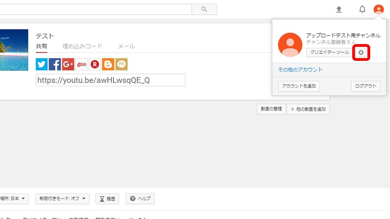 YouTubeの設定画面へ