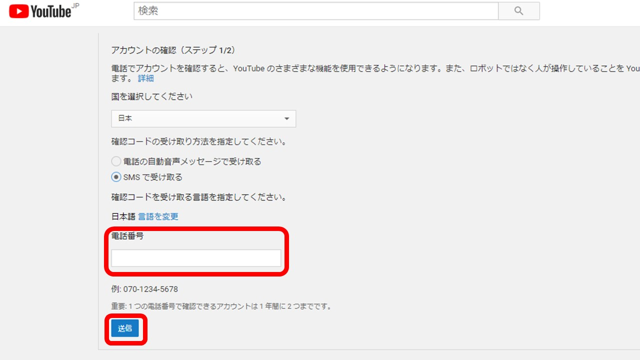 YouTubeアカウントの確認手順
