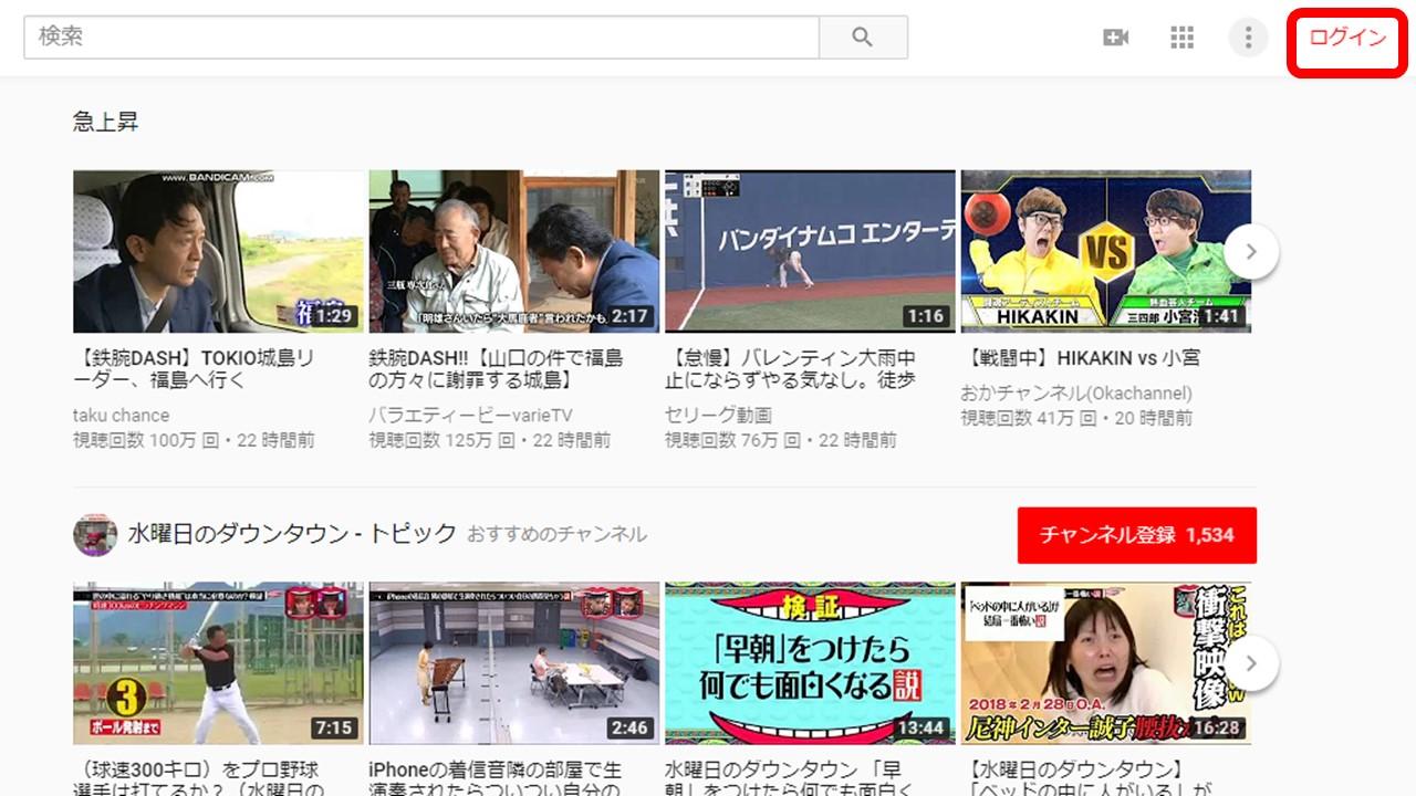 YouTube トップページ
